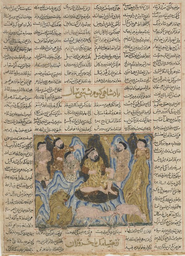 Arts of the Islamic World | <i>Gayumarth enthroned in the mountains</i> from a <i>Shahnama</i> (Book of kings) by Firdawsi | F1929.27