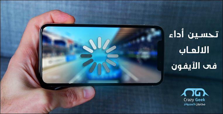 هل يمكن تسريع العاب الايفون 8211 اليك افضل خطوات لتطوير اداء الايفون مع الالعاب الثقيلة Samsung Galaxy Phone Samsung Galaxy Galaxy