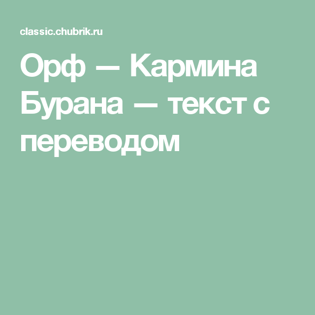 Орф— Кармина Бурана— текст с переводом