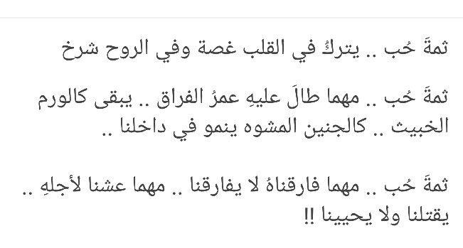 معاذ الله أن نكون غص ة في قلب أحدهم إن لم نكن زهر ا فاللهم لا ت بقينا Disney Wallpaper Arabic Calligraphy