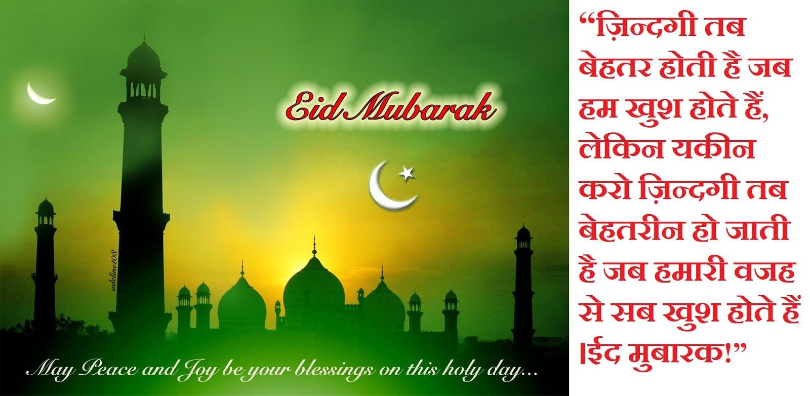 Eid Ul Adha 2018 Saying In Hindi Eid Ul Adha Quotes Pinterest Eid