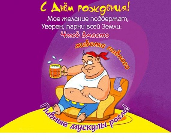 Sms S Dnem Rozhdeniya Muzhchine Korotkie Krasivye Prikolnye