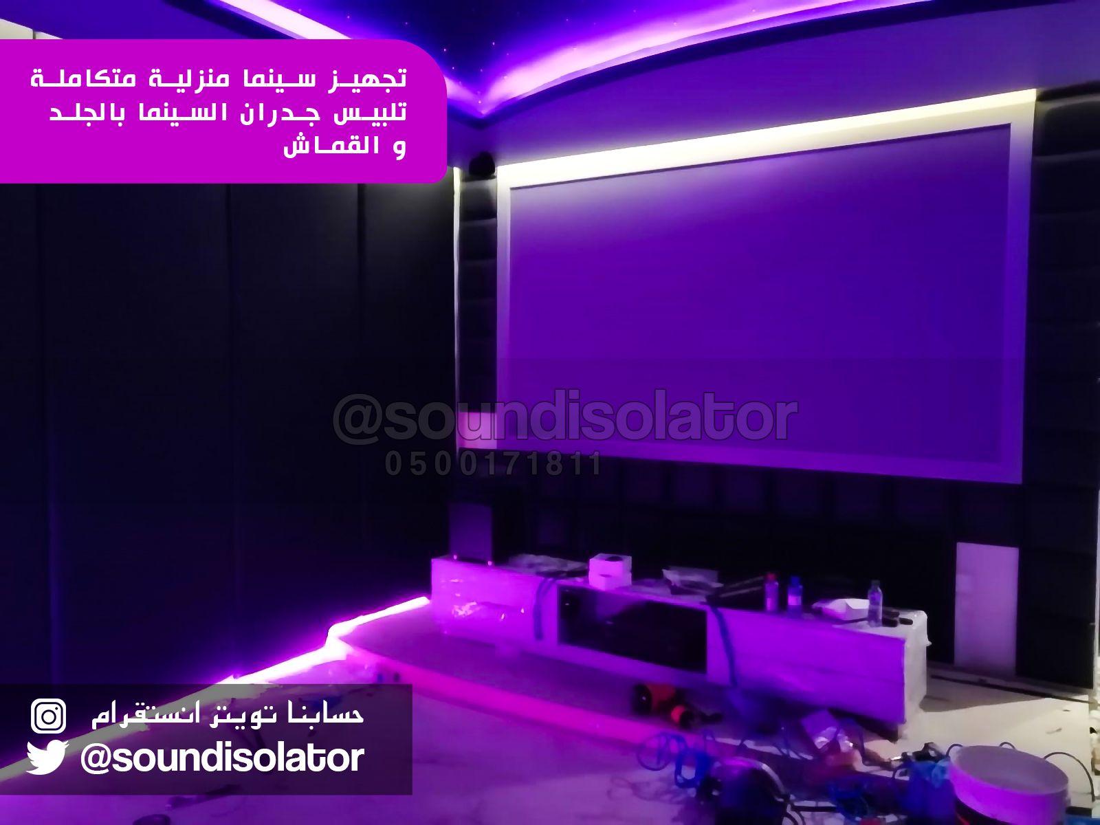 تجهيز سينما منزلية متكاملة الرياض Talk Show Concert Scenes