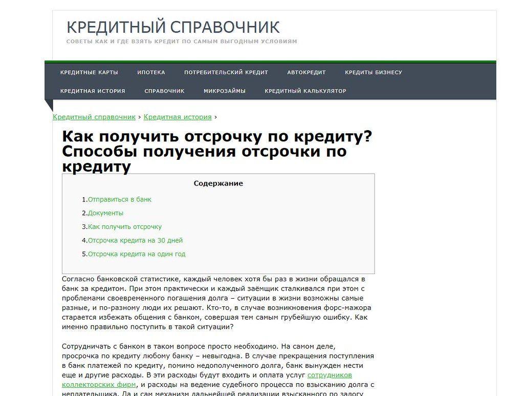 Кредит наличкой онлайн заявка как взять мини кредит на мтс