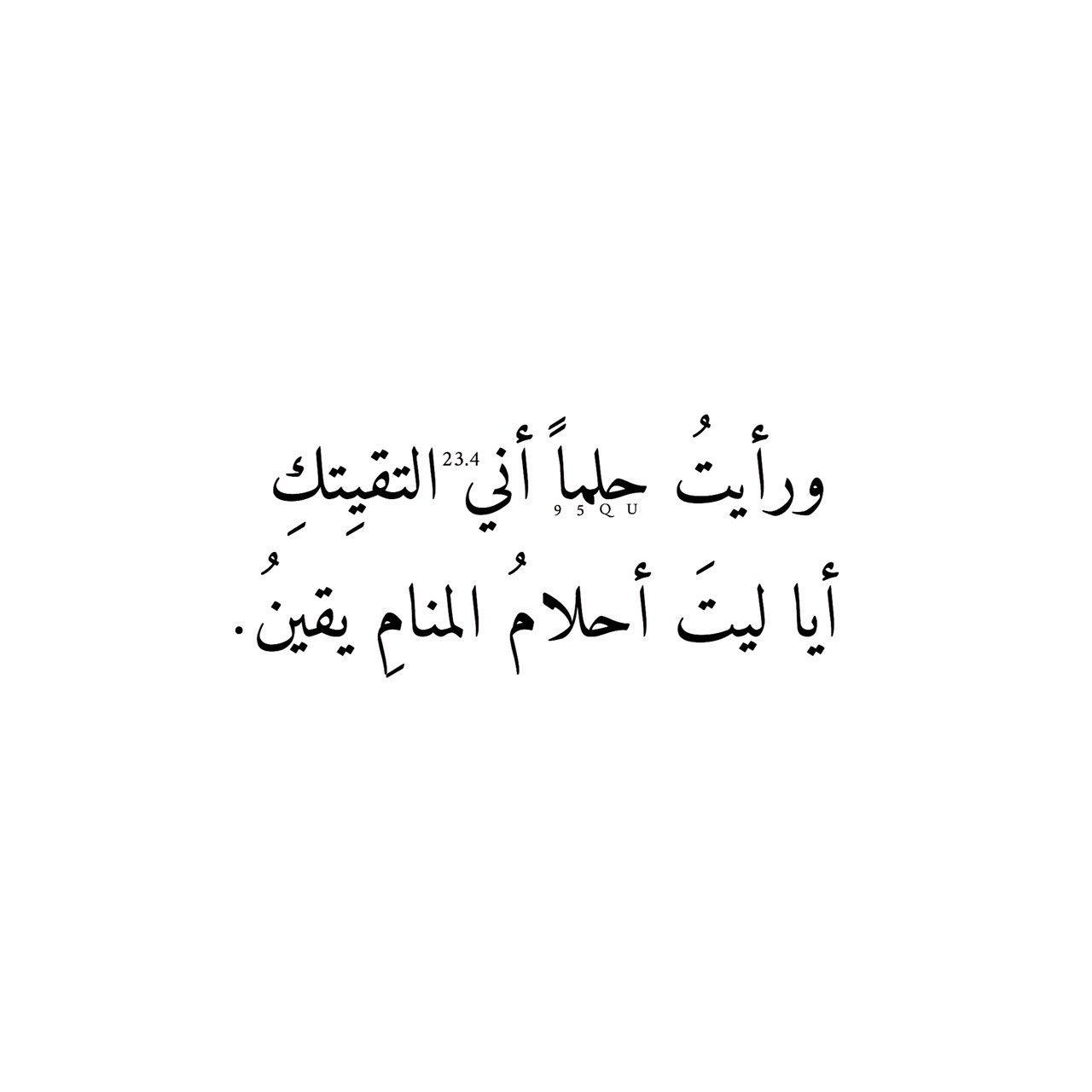 و رأيت ح لما أني التقيتك أيا ليت أحلام المنام يقين Words Quotes Quran Quotes Book Quotes