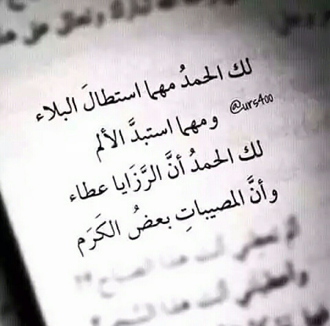 Pin By Haneen Hazima On Arabic Words Quotations Islamic Quotes Arabic Words