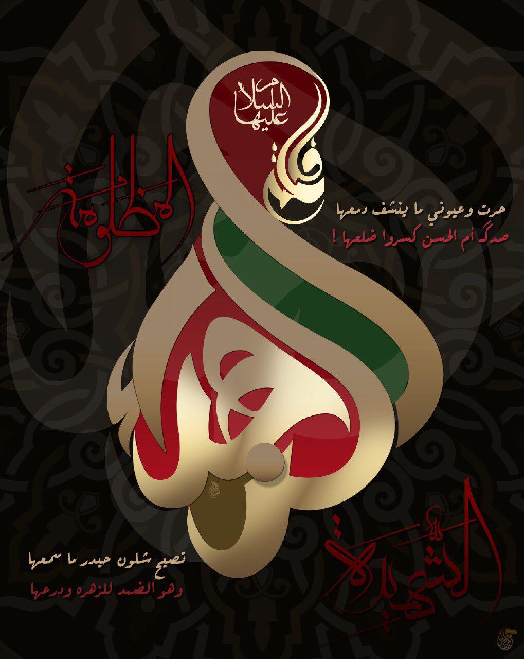 يازهراء Islamic Art Bibi Fatima Muharram