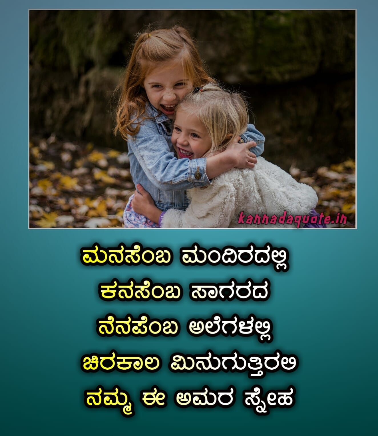 Best Friendship Quotes In Kannada Short Friendship Quotes Friendship Quotes Meaningful Friendship Quotes