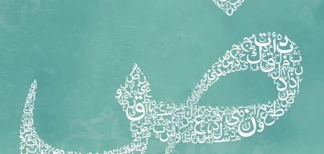 حروف اللغة العربية حرف ض Neon Signs Art Neon