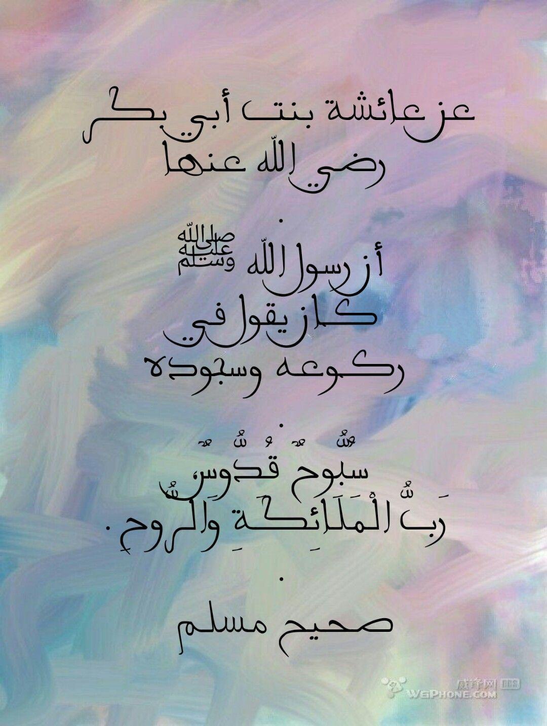 دعاء الركوع Wisdom Arabic Calligraphy Calligraphy