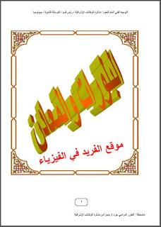 كتاب علم البلورات والمعادن Pdf Books Minerals