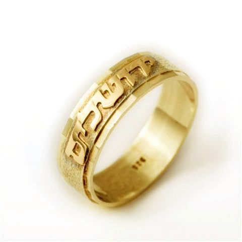 14k gold raised hebrew inscription jewish wedding ring - Hebrew Wedding Rings