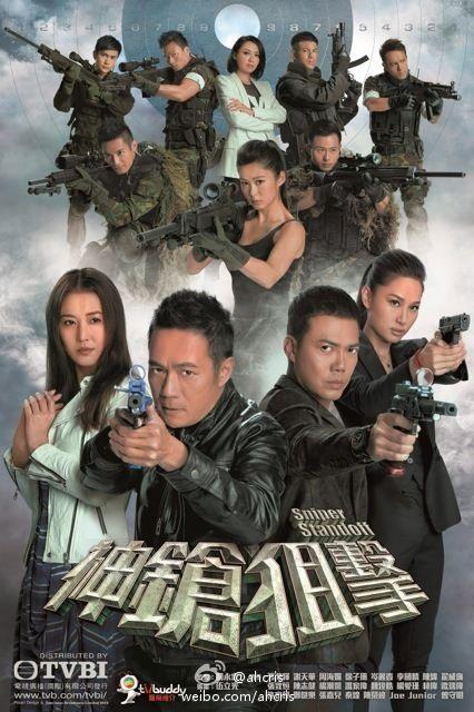 Sniper Standoff 神槍狙擊 - TVB | Tvb series | Chinese movies, Movies