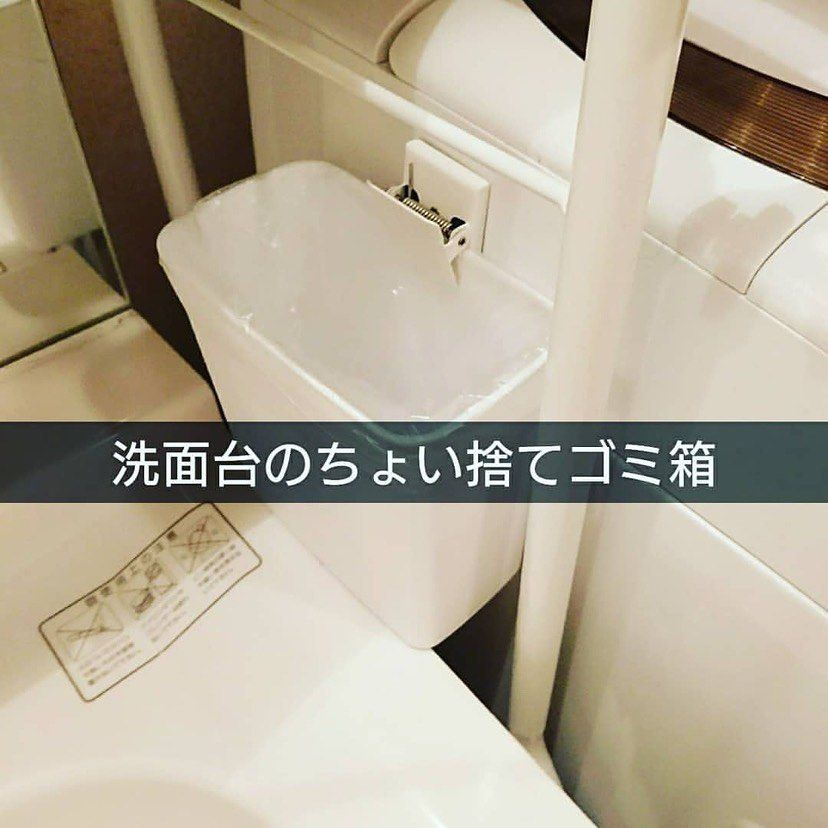わたしの節約 On Instagram 洗面台に設置するカンタンゴミ箱