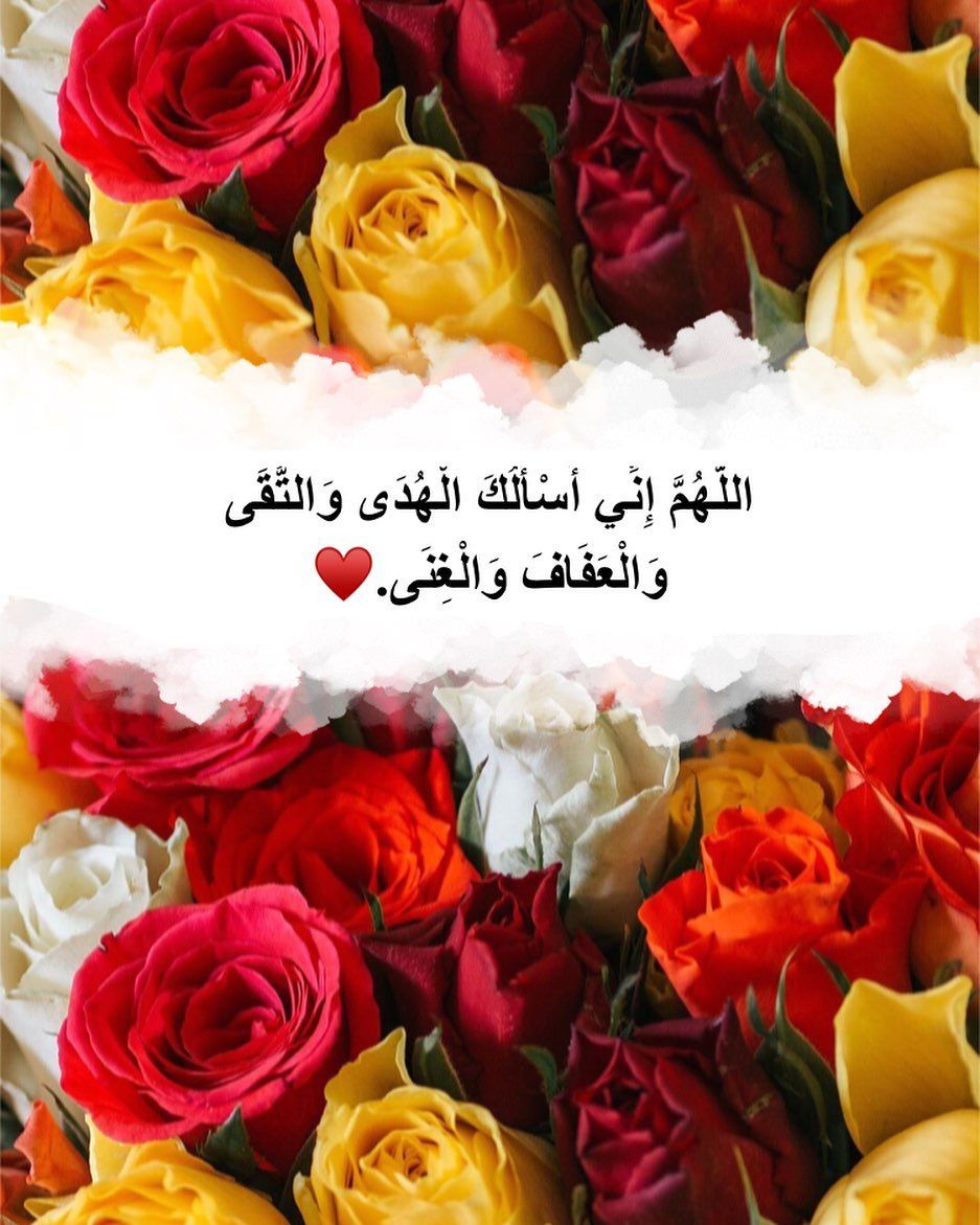 Aljanah On Instagram أذكار إسلامية ديني دين اسلام اسلامي هاشتاق اذكار صور رمزيات خلفيات تذكير دنيا الاخرة استغفر تويتر دعاء رمزيات اسلا