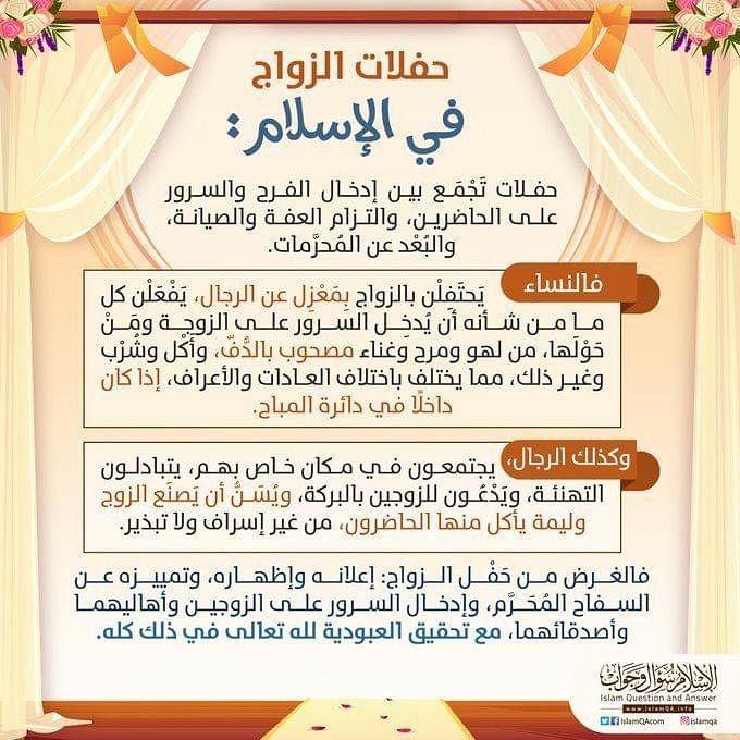 هكذا تكون حفلات الزواج في الإسلام Https Bit Ly 3f8dufl موقع الإسلام سؤال وجواب Tableware