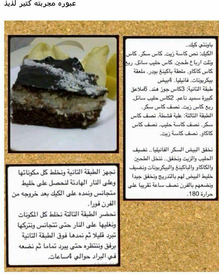 وصفات حلويات طريقة حلا حلى كاسات كيك تشيز وصفة الحلو طبخ مطبخ شيف Food Desserts Recipes