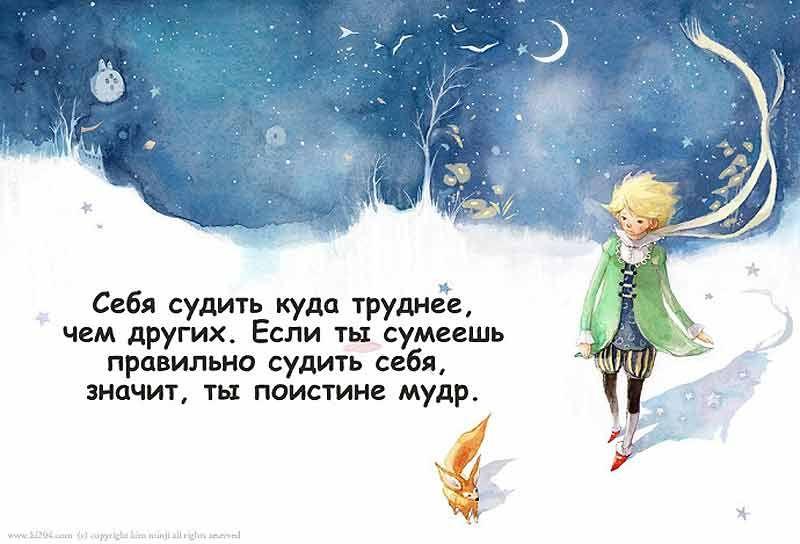 Открытку, открытка с цитатами из маленький принц
