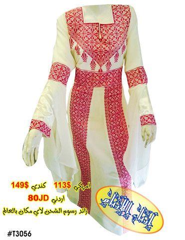 Elegant White Luxurious Thoub Dress