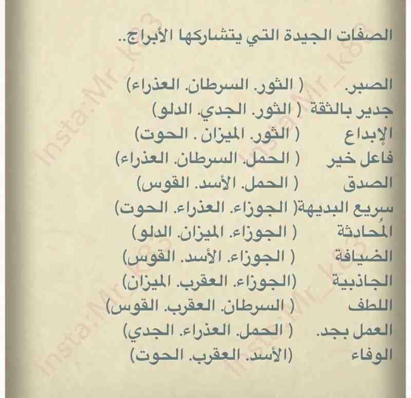 صفات يتشاركها الأبراج برج الجوزاء برج الحمل برج الميزان برج الثور برج العقرب برج الحوت برج الأسد برج ا Cool Words Quran Quotes Love Magic Words