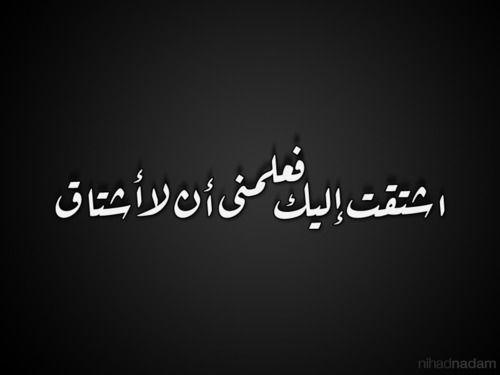 علمني كيف يموت الحب وتنتحر الأشواق- nizar qabbani