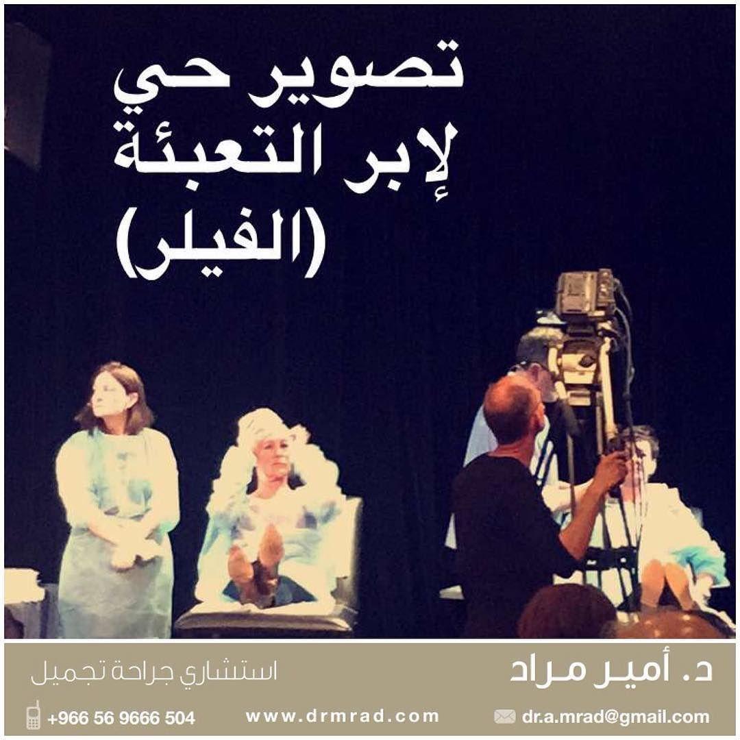 Instagram Photo By جراح تجميل د أمير مراد Mar 31 2016 At 1 22pm Utc Movies Beauty Poster