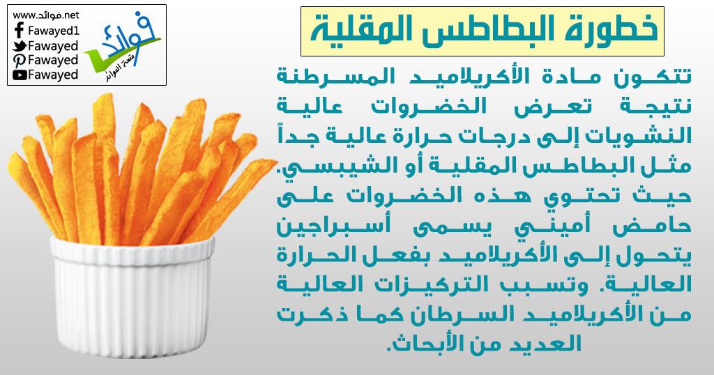 خطورة وأضرار البطاطس المقلية والشيبسي على درجات حرارة عالية وتكوين مادة الأكريلاميد المسببة للسرطان Health Fitness Health Fitness