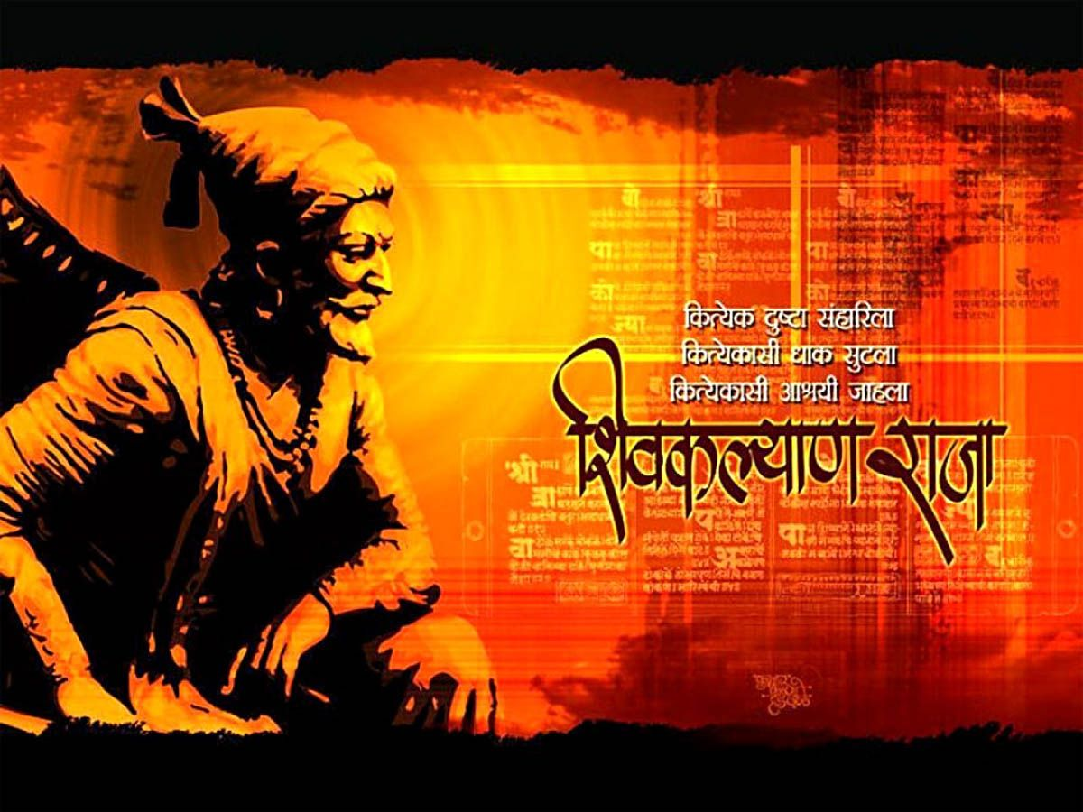 Pin By Snehal On Legend Shivaji Maharaj Hd Wallpaper Wallpaper Free Download Hd Wallpaper