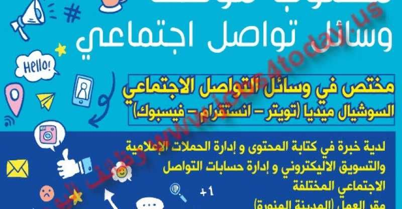وظائف شاغرة تواصل اجتماعي 2018 ادارة حسابات التواصل الاجتماعي السعودية Communications Jobs Social Communication Communication