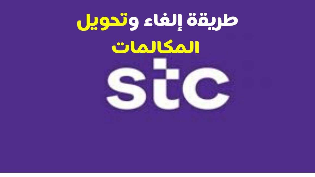 طريقة إلغاء وتحويل المكالمات Stc الاتصالات السعودية اس تي سي2020 Tech Company Logos Company Logo Logos