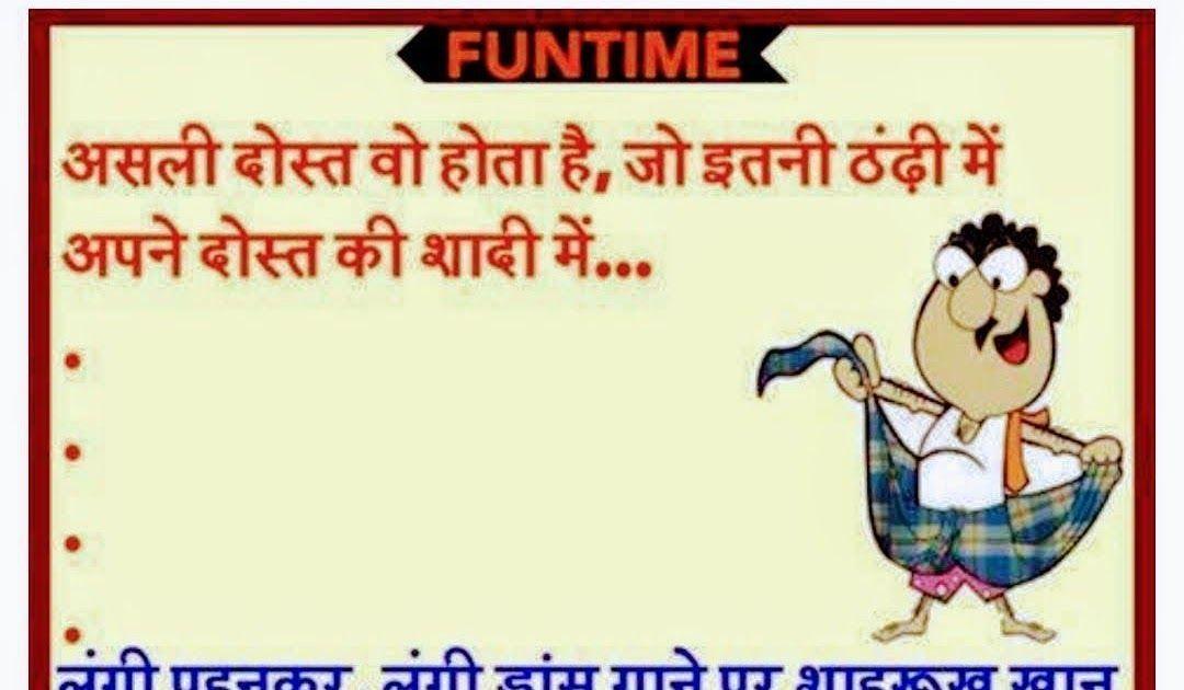 Best Representation Descriptions Funny Hindi Shayari Love Related Searches Funny Jokes In Hindifunny Shayari In Hi Funny Shayari In English Shayari In Hindi