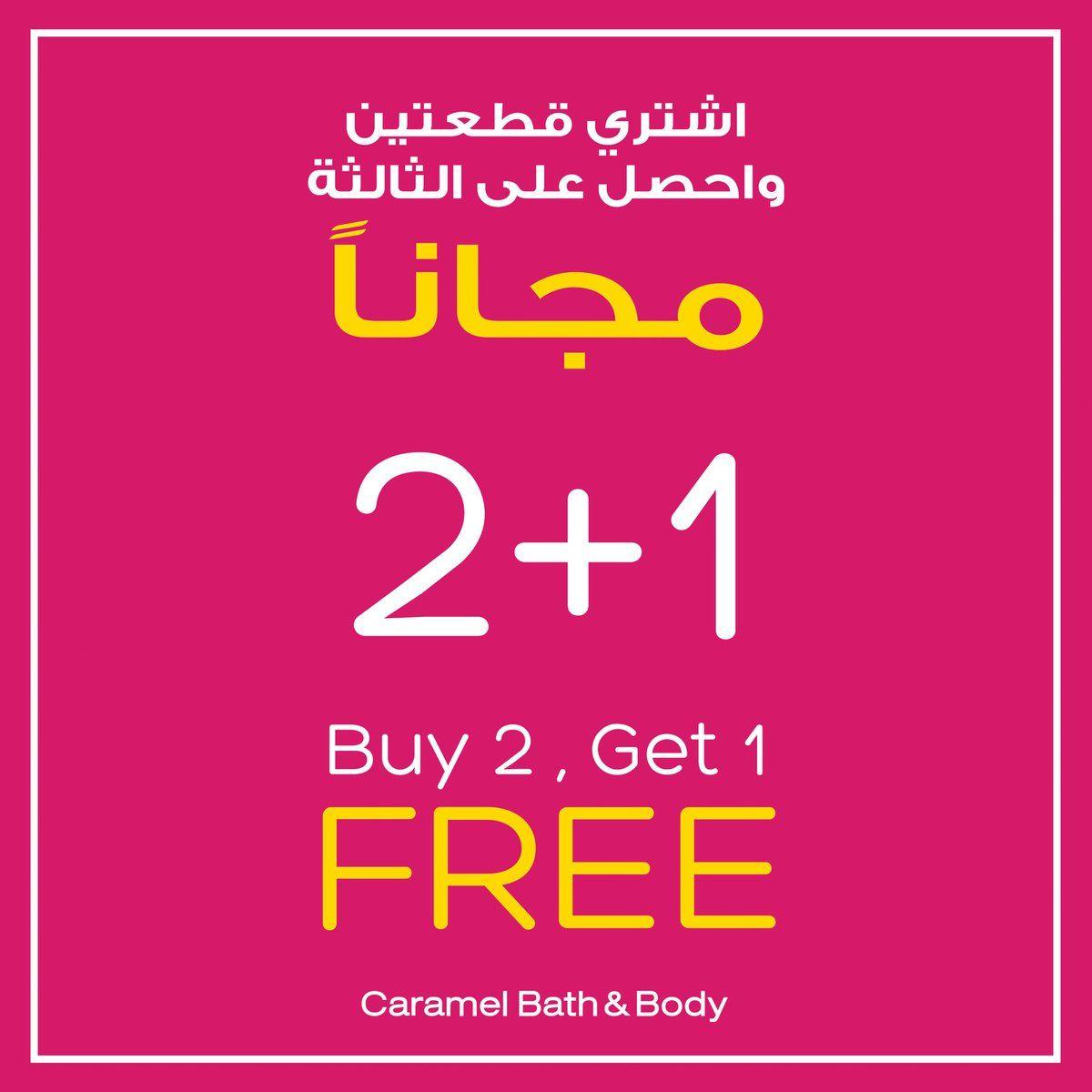 عروض كراميل باث اند بودي السعودية اشتر قطعتين و احصل علي الثالثة مجانا Https Www 3orod Today Saudi Arabia Offers Caram Bath And Body Caramel Calm Artwork