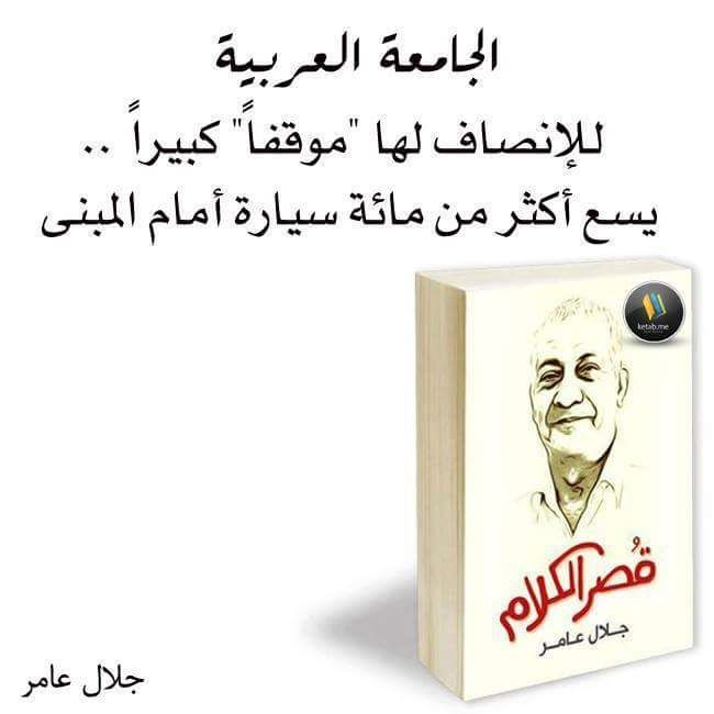 Pin By محمد الجنيدي On عربيات Mixed Feelings Quotes Funny Arabic Quotes Feelings Quotes
