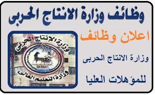 الاعلان الرسمى لوظائف الأكاديمية المصرية للهندسة والتكنولوجيا التابعة لوزارة الانتاج الحربى للعديد من التخصصات التقديم على الانترنت Social Security Card Administration Personalized Items