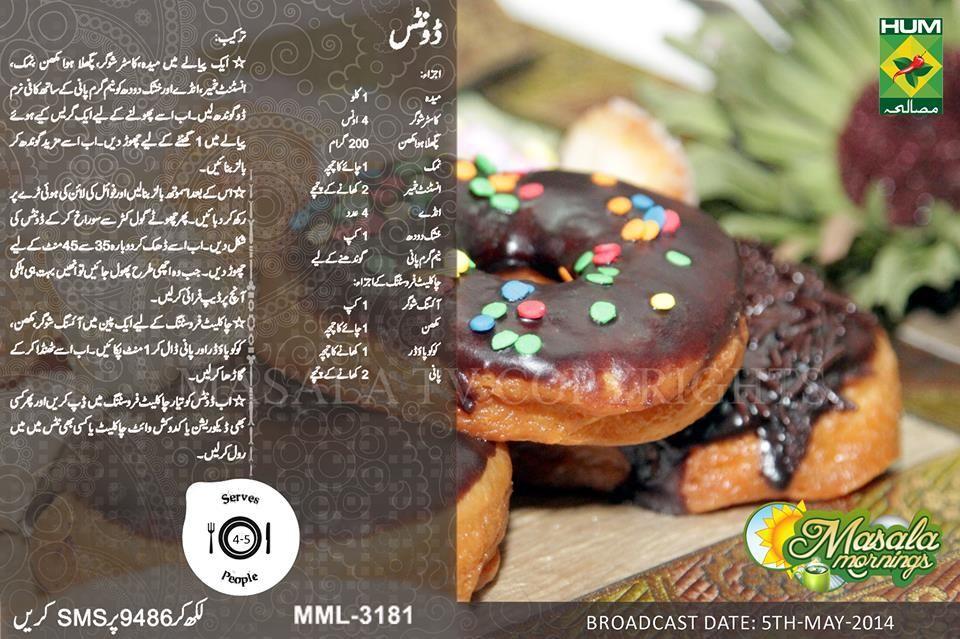 Cake Recipes In Urdu With Pictures: Doughnuts Recipe By Shireen Anwar In Urdu
