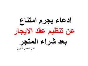 ادعاء بجرم امتناع عن تنظيم عقد الايجار بعد شراء المتجر Arabic Calligraphy Calligraphy