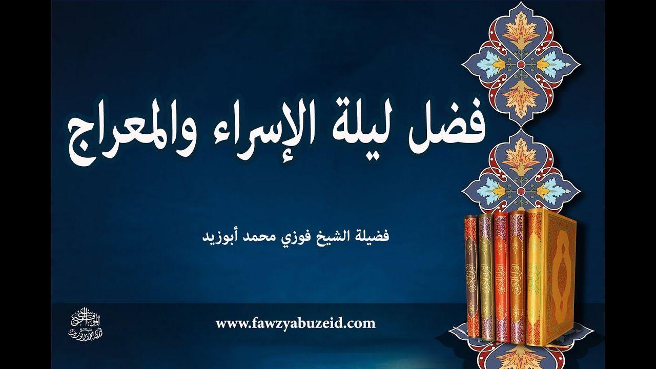 فضل ليلة الإسراء والمعراج Holy Quran Enjoyment Youtube