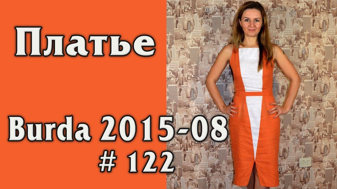 Комбинированное платье из льна по выкройке Burda 8-2015 ...