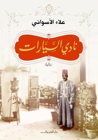 نادي السيارات Books Arabic Books Ebook