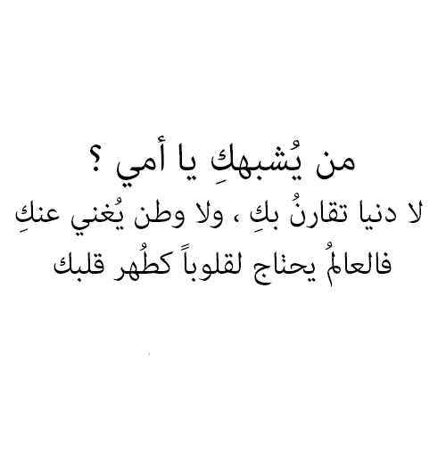 Pin By Tasneem Taha On Arabic بالعربي Mother Quotes Islamic Quotes Quotes About Motherhood