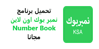 تحميل برنامج نمبر بوك للايفون وللايباد 2020 Number Book كاشف الارقام القديم الاصلي الجديد Books Online Books App