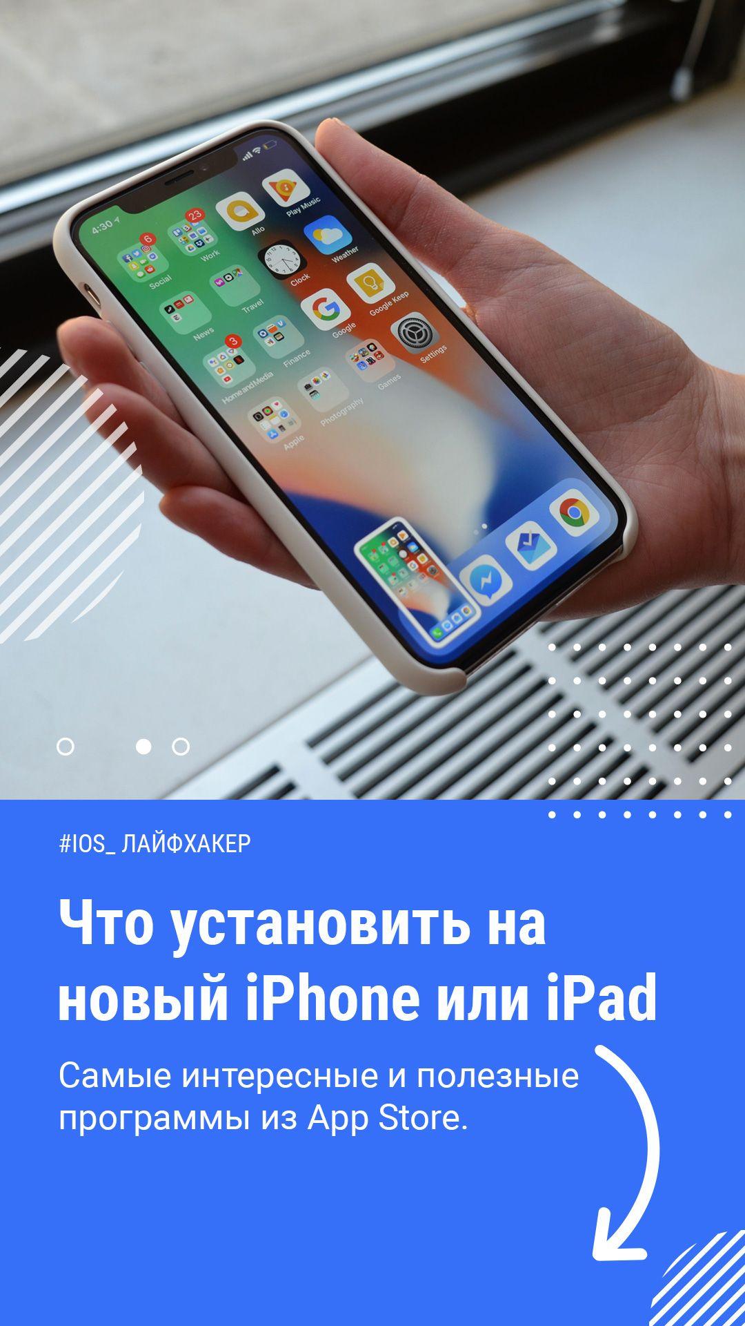 Что установить на новый iPhone или iPad (с изображениями ...