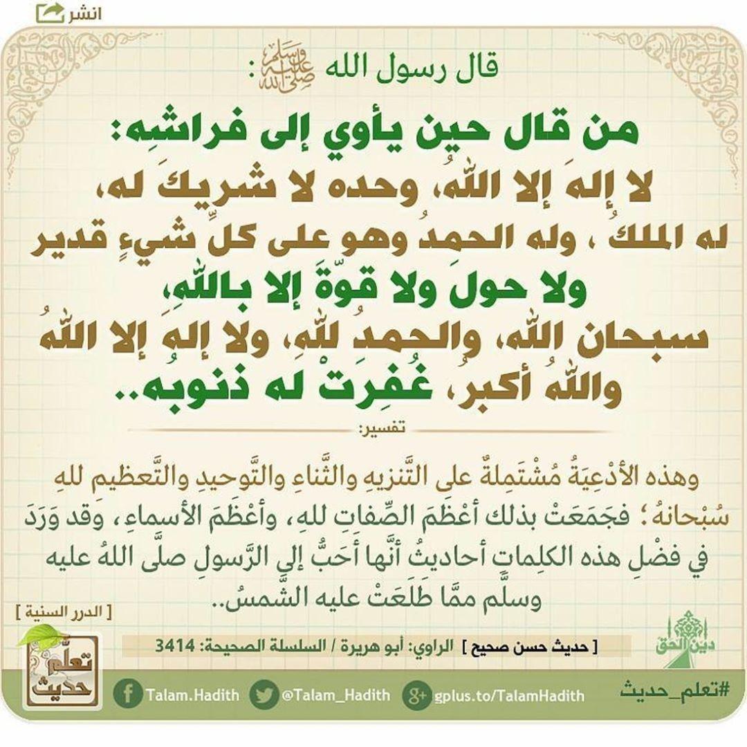 حديث النبي صلى الله عليه وسلم Learn Quran Learn Islam Listen To Quran