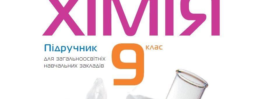 Скачать украинскую литуратуру 9 класс авраменко в электронном виде