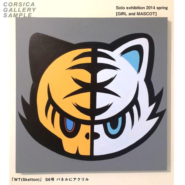 Art fair Tokyo 2014 & 2nd solo exhibition