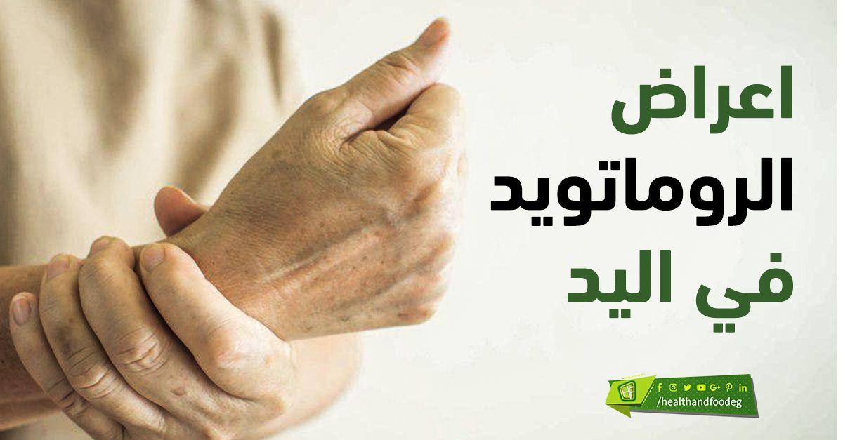 اعراض الروماتويد في اليد Hands Thumbs Up Holding Hands
