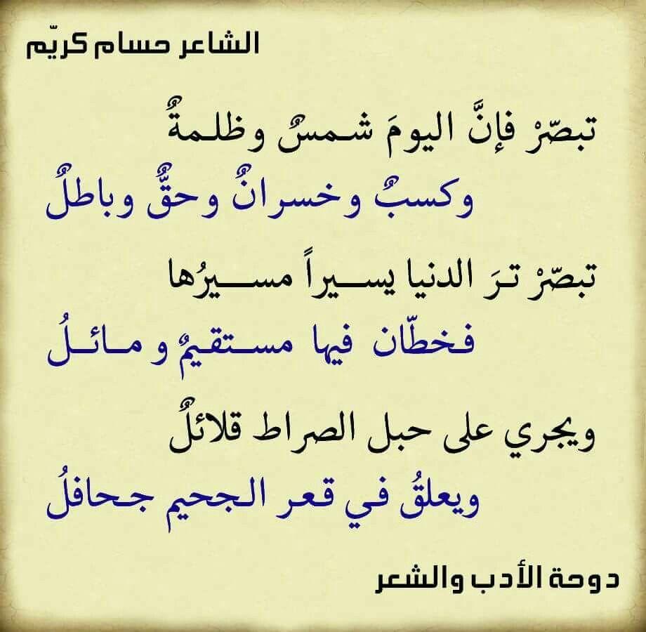 حسام كريم Words Math Arabic Calligraphy