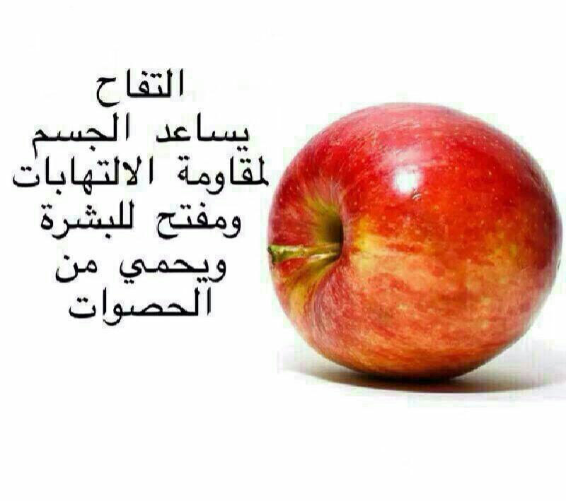 التفاح Health Apple Medicine