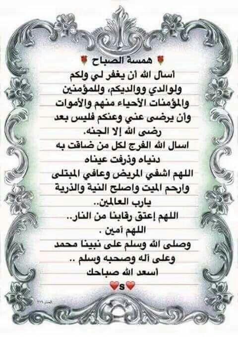 صباحيات صباح الخير Morning Images Beautiful Words Morning Msg