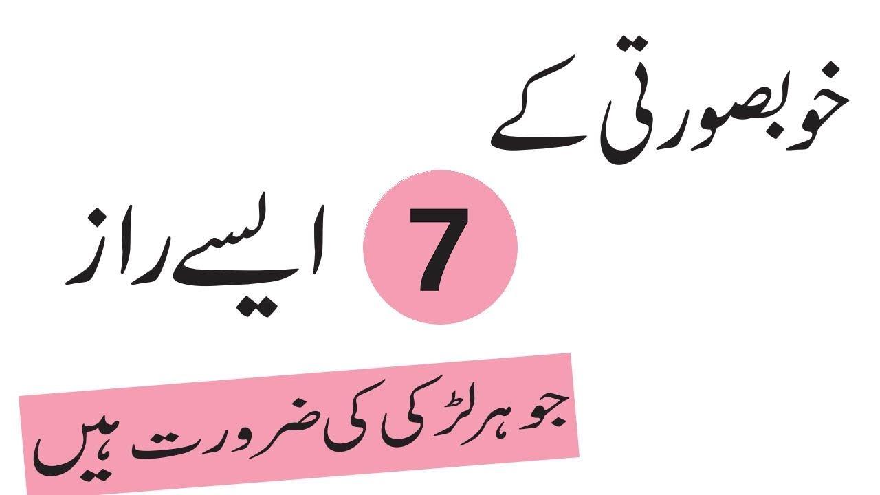 Beauty Tips In Urdu For Skin Fair Desi Totkay For Skin Herbal Beauty Tips In Urdu Beauty Tips In Urdu Skin Herbal Beauty Hacks